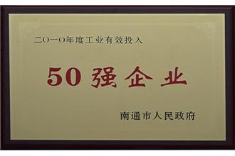 50强企业